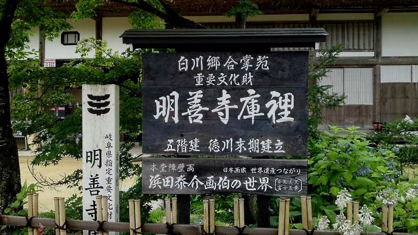 世界遺産 白川郷 明善寺庫裡.jpg