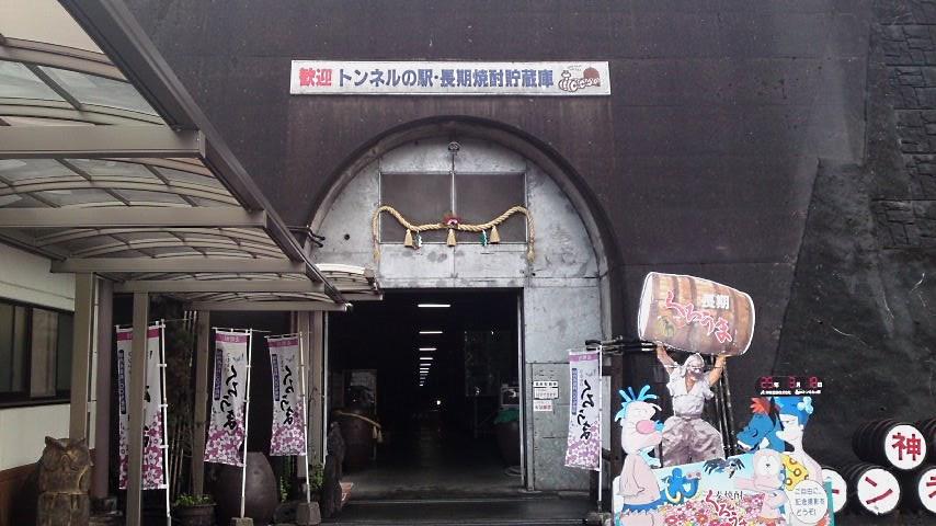 日之影 トンネルの駅 外観.jpg