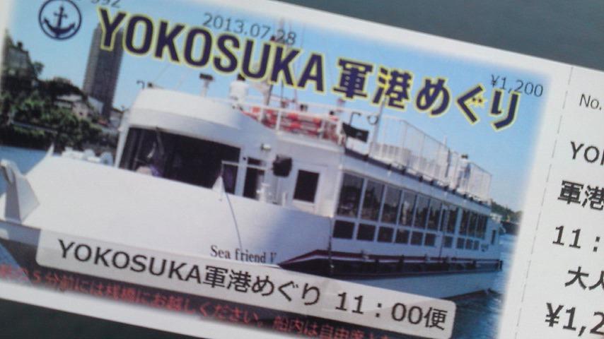 横須賀軍港めぐりチケット.jpg