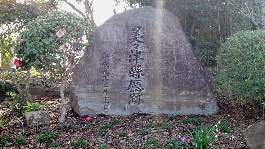 美々津県庁跡.jpg