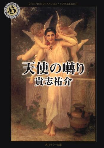 天使の囀り.jpg