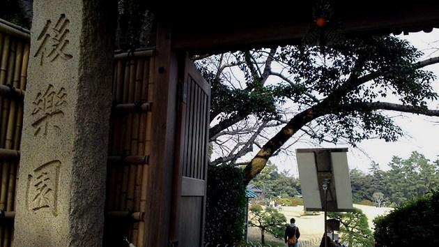 岡山後楽園西門.jpg