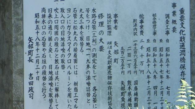 熊本 通潤橋 重文登録証明標識.jpg