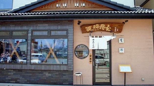 茅野駅 更科.jpg